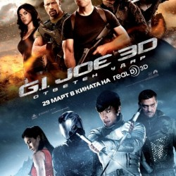 Екшън филм на 3D G.I. Joe