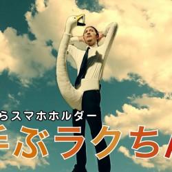 Безумна японска реклама ще ви остави без думи!