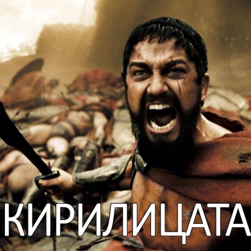 Знакът на Българина и Кирилицата